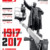 IL - Idee e Lifestyle del Sole 24 ORE (#IL96), November 2017, Cover thumbnail