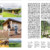 IL Magazine, pp. 114-115 - Trentino - Text by Enrico Dal Buono, July 2018 thumbnail